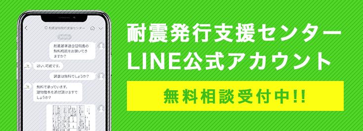 耐震証明発行支援センターLINE公式アカウント